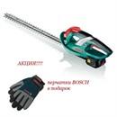 Bosch АКЦИЯ: Аккумуляторный кусторез AHS 52 LI + перчатки BOSCH в подарок 0600849009